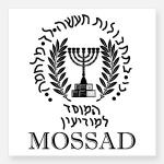 Quand le Mossad s'attaque à la France