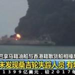 Environnement : Naufrage d'un pétrolier en mer de Chine: une marée noire aussi grande que Paris